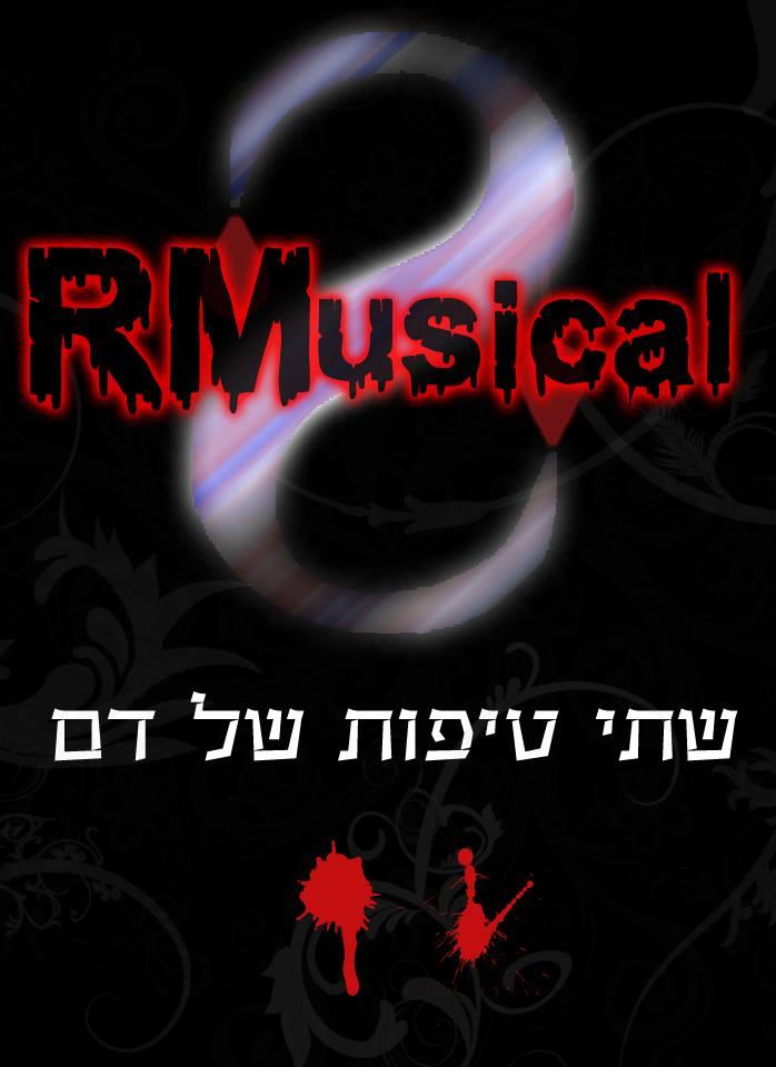 2 טיפות של דם / R@ MUSICAL