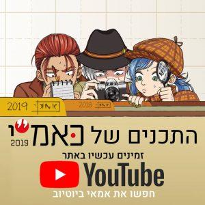 """התכנים של כאמ""""י ביוטיוב"""