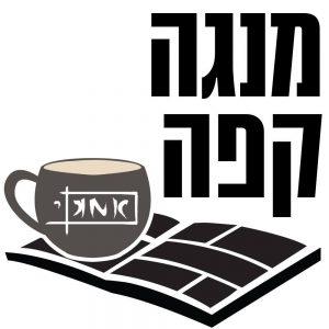 מנגה קפה